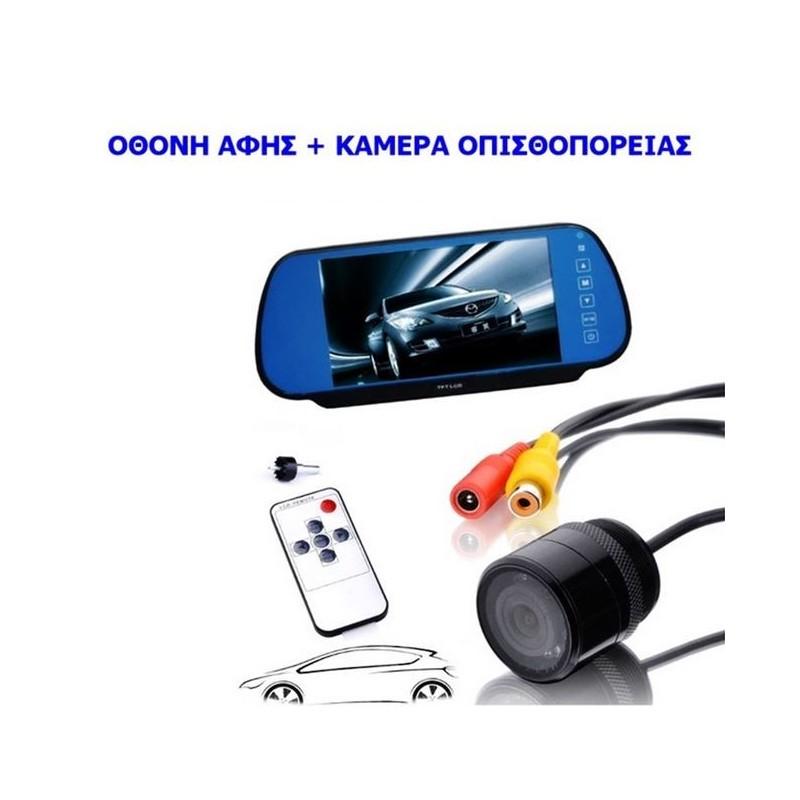 """Κάμερα οπισθοπορείας καθρέφτης με οθόνη 7"""" bluetooth και MP5 λειτουργίαΚωδ: 103316"""